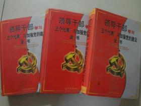领导干部学习三个代表与加强党的建设全书(上中下三册)3本   2000年1版1印   八五品    16开  精装