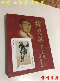 徐悲鸿作品集(珍藏版扑克)