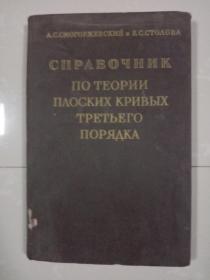 外文书籍   三级平面曲线理论手册