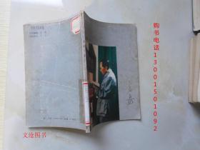 毛主席的书房
