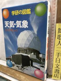 天気・気象 学研の図鑑 学研 日文原版16开硬封儿童图鉴