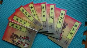弟子规(启蒙经典 白话注音读本、每段译文有图)   150本合售