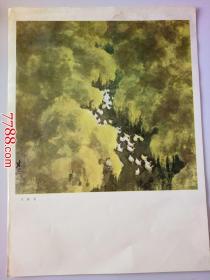 米谷:柳溪(册页26*35cm)折叠寄送