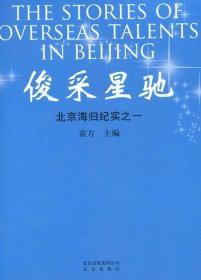 俊采星驰:北京海归纪实之一