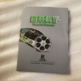 自然科学DVD 光碟+14张内容介绍卡和书籍一本