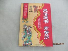 家庭实用藏书2:民俗通书 老黄历