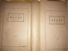 纪晓岚、林则徐家书