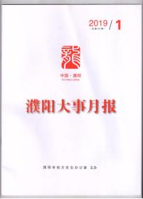 【※地方史志类※】《濮阳大事月报》2019年第1期(总第157期)印数1000份
