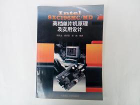 高档单片机原理及实用设计