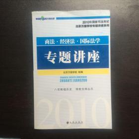 2010年国家司法考试北京万国学校专题讲座系列:商法、经济法、国际法、学专题讲座