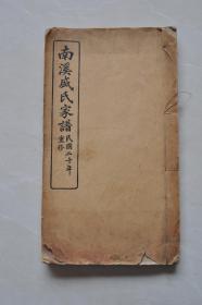 南溪盛氏家譜