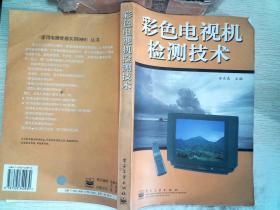彩色电视机检测技术