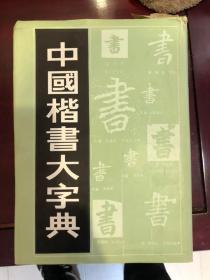中国楷书大字典1985年第一版