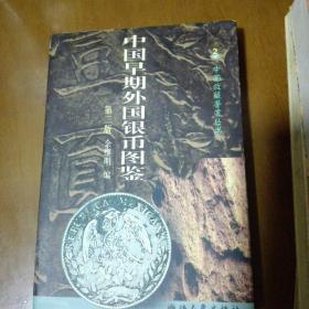 中国早期外国银币图鉴(第二版)