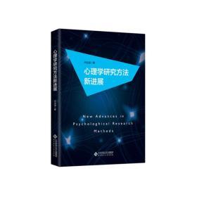 送书签tt-9787303236947-心理学研究方法新进展