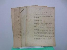 四本老菜谱  原件出售 品相见图 目录见描述