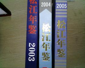 松江年鉴 (2003.2004.2005)