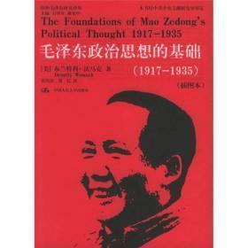 毛泽东政治思想的基础 插图本(正版现货  本店可提供发票)