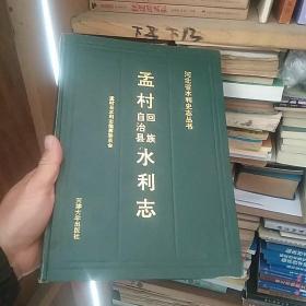 孟村回族自治县水利志