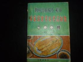 防病治病偏方秘方家庭保健美味食品制作500样(90年1版1印)