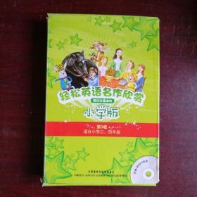 轻松英语名作欣赏-小学版分级盒装(第3级)(适合小学三、四年级)——全彩色经典名著故事,配带音效、分角色朗读
