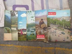 地理知识(1977年3、5、6、7、9、11期)