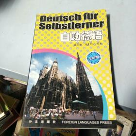 自助德语(全新版)