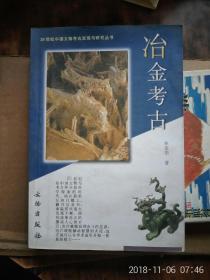 冶金考古———20世纪中国文物考古发现与研究丛书