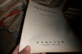 安徽中医学术会议(宿县地区)