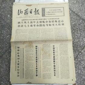 山西日报1971.7.17
