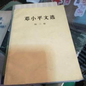 邓小平文选 第三卷 品相很好的