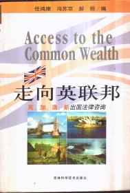 走向英联邦(英、加、澳、新出国法律咨询)