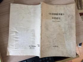 《江蘇師范學報》分類索引(1956-1982)
