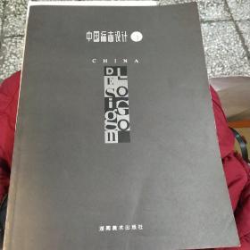 中国标志设计·1