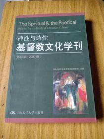 神性与诗性——基督教文化学刊(第13辑 2005春)