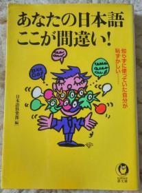 日文原版  あなたの日本语ここが间违い  64开本  包邮  日语 错误用例