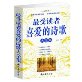 ♥㊣ 最受读者喜爱的诗歌大全集(单卷)㊣♥