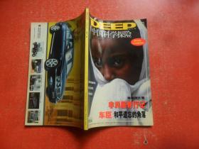 中国科学探险 2004年第10期总第11期