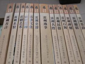 雷州历史文化丛书:《雷州碑刻 等13本全》