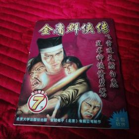 金庸群侠传光盘游戏 正版单片