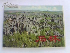 石林明信片一套12张1976第一版一印