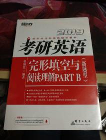 2019年考研英语完形填空与阅读理解PART B(新题型)