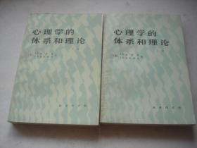 心理学的体系和理论(上下两册)
