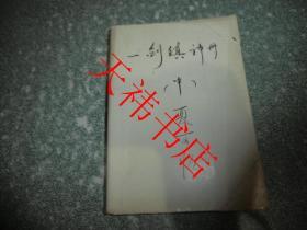 老武侠小说 一剑镇神州(中) (书籍包有保护纸,书侧面有字迹)