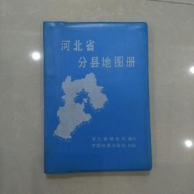 河北省分县地图册。