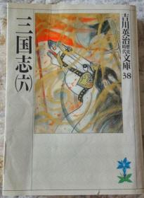 日文原版   三国志(六)吉川英治  64开本  包邮 小说 名著 文字