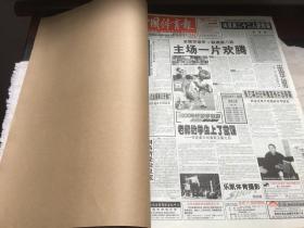 中国体育报  2000  5-6      原报合订本