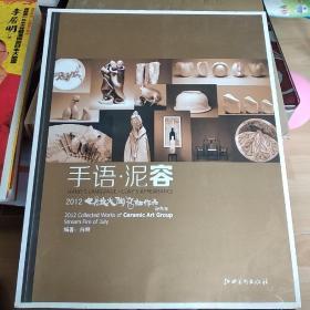手语泥容:2012七月流火陶艺社作品