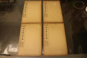 民国13年 线装石印本 《评注清文笔法百篇》  全4册