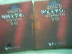 """文学史系列教材""""国家级精品课程""""教材:外国文学史一《 古代至16世纪文学 》外国文学史二 (17世纪至19世纪初期文学)"""
